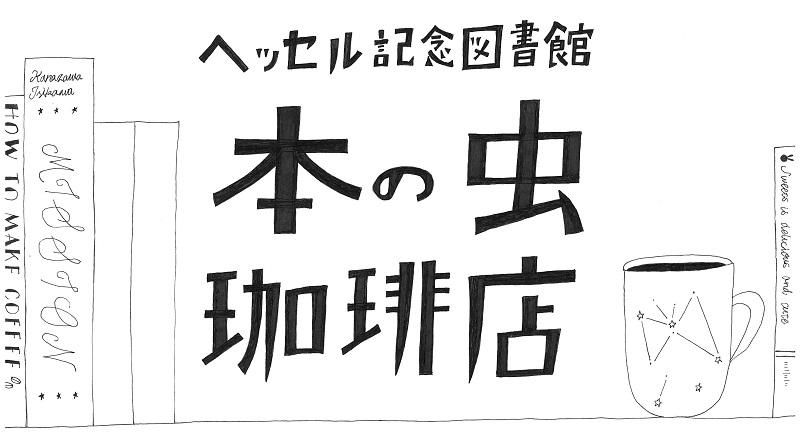本の虫ロゴ