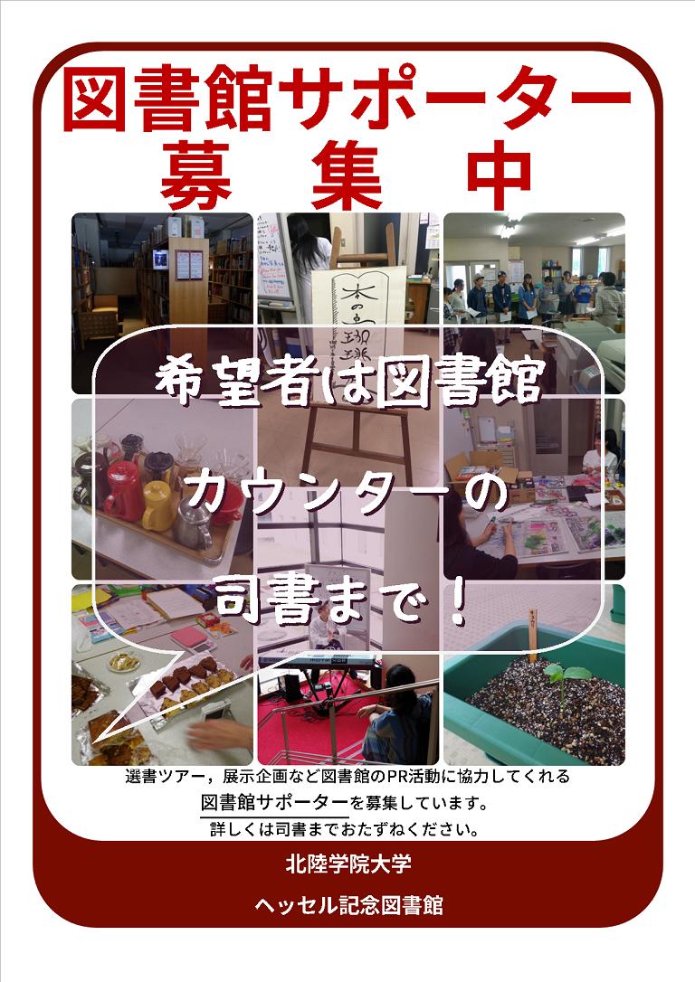 2018募集ポスター